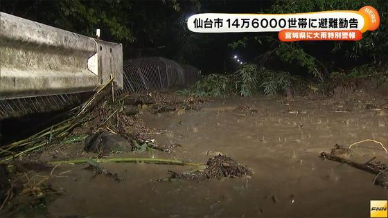 宮城県に大雨特別警報 仙台市で約31万人に避難勧告