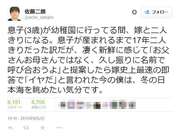 俳優・佐藤二朗さんのせつなすぎるツイートが大反響! 共感やなぐさめの声が集まる一方でなぜか「日本海」の画像を送る人も | Pouch[ポーチ]