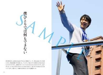 羽生結弦のフォト&メッセージ集「羽生結弦語録」9月25日に発売!