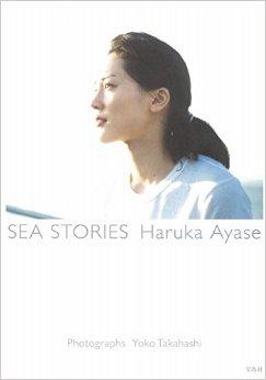 【大天使】綾瀬はるか、写真集で約10年ぶりの水着姿を披露「エロ癒される」「ぐう聖女優」