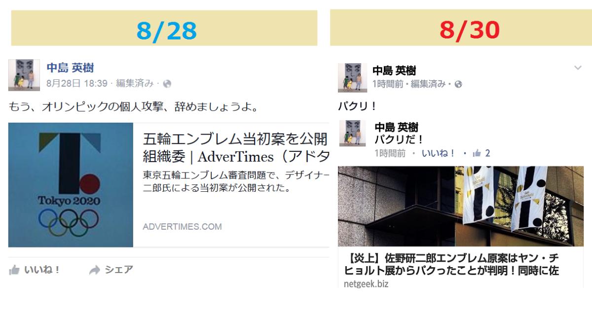 「個人攻撃止めましょうよ」と佐野研二郎を擁護していたデザイナー、確たる証拠を目の当たりにして自分が攻撃し始める | netgeek