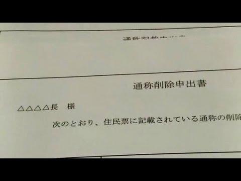 北九州市の在日韓国朝鮮人「通名(つうめい)」制度の現状!! - YouTube