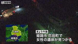 道路の側溝に女性全裸遺体、事件性含め捜査…兵庫県姫路市
