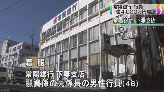 常陽銀行 1億4000万円着服で懲戒解雇 NHKニュース