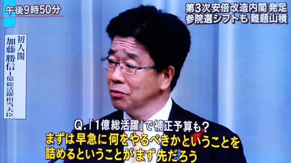 安倍内閣の掲げる「1億総活躍社会」坂上忍らがネーミングセンスを酷評
