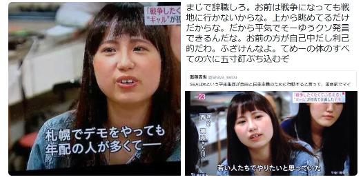 「この国には子どもの学費のために内臓を売って生活する母親がいます」 SEALDsの街宣スピーチ動画が話題に