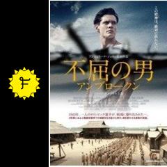 不屈の男 アンブロークン(2014)の映画レビュー(感想・評価)・あらすじ・キャスト   Filmarks