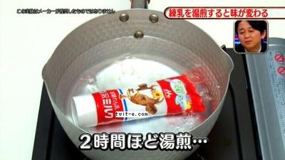 【マジかよ】コンデンスミルクを温めると、「生キャラメル」になると判明