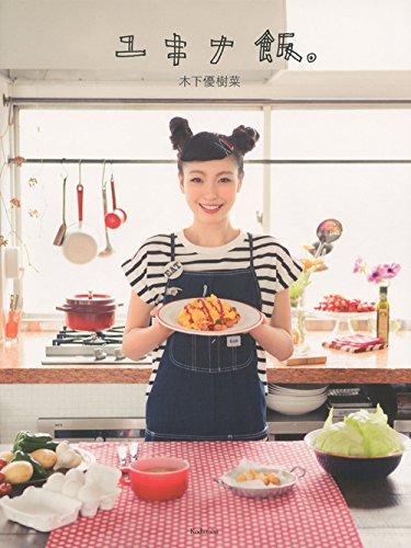 """ローラ""""おいしくて健康的""""手料理で初のレシピ本「すごくハッピーでしょう?」"""