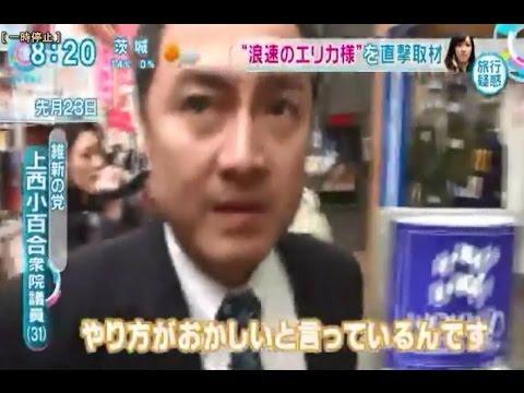 維新・上西小百合議員の秘書がチンピラDQN風でヤバイ! - YouTube