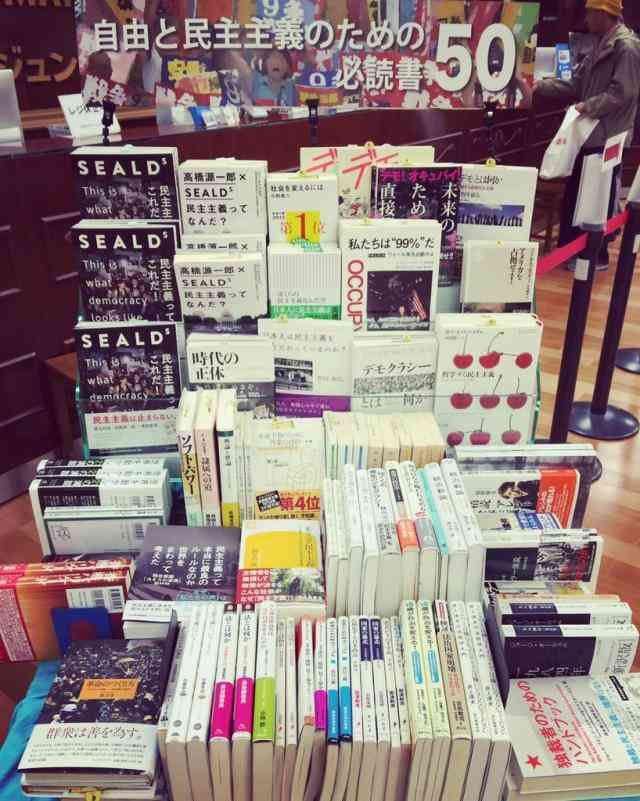 ジュンク堂渋谷店の本気 @LibraryUnited - Togetterまとめ