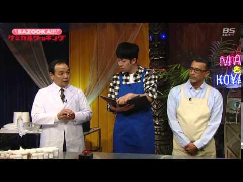 添加物でハンバーグ弁当を作る!BAZOOKAケミカルクッキング!! - YouTube