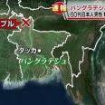 バングラデシュで邦人男性殺害…「イスラム国(IS)」名乗る組織が犯行声明