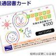 図書カード3000円分