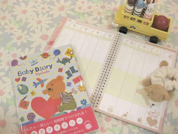 育児日記つけてますか?