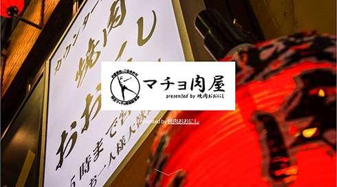マッチョな店員が働く焼肉屋「マチョ肉屋」を期間限定オープン