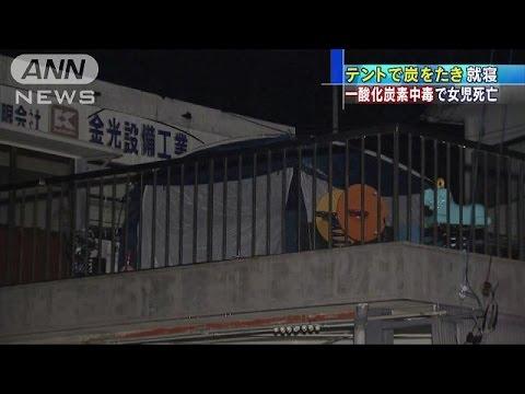 テントで炭たき一酸化炭素中毒 7歳女児死亡(15/10/11) - YouTube