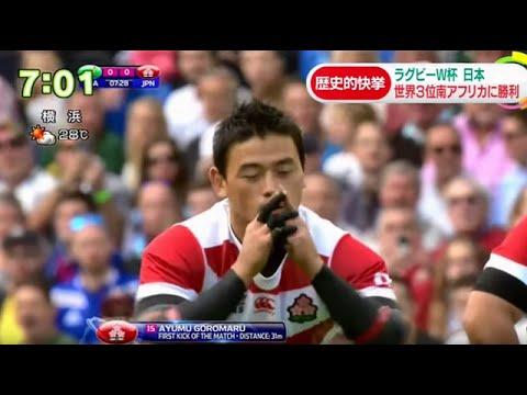 【ラグビーW杯】五郎丸のお祈りキック!日本が南アフリカから大金星!! - YouTube