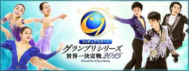 【実況・感想】フィギュアグランプリシリーズ2015 カナダ大会 男女ショート