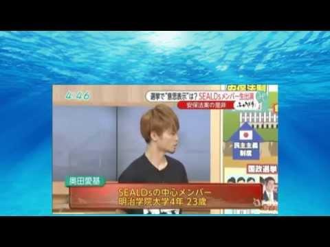 【動画】SEALDs奥田愛基さん、フジテレビ出演も論破され惨敗ww涙目www - YouTube