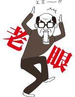 若年層でも注意!!【スマホ老眼】予防と対策 - NAVER まとめ