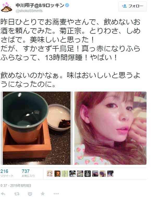 中川翔子のポッキー写真が衝撃すぎて話題に「よく入ったな」「アホすぎるww」