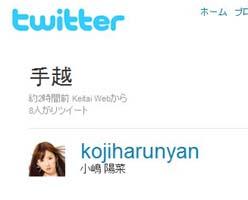"""AKB48小嶋陽菜の""""マシュマロヒップ""""に視線集中  SEXYグラビアに絶賛の声"""