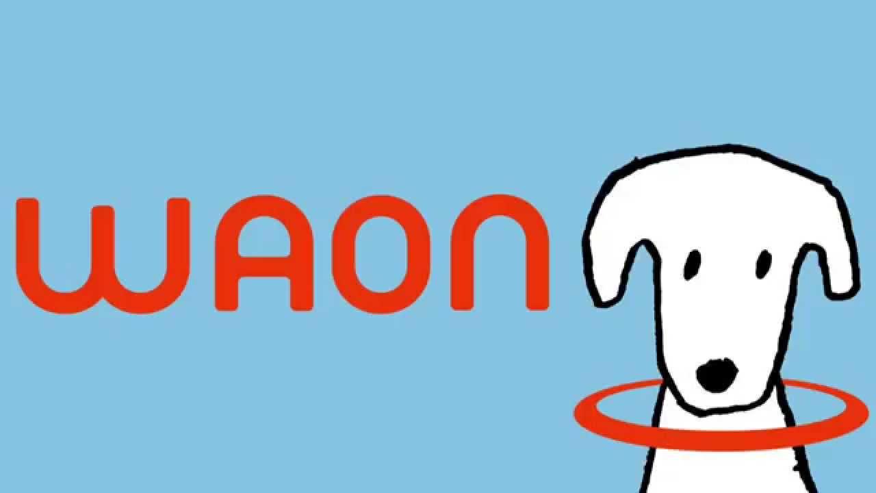 ローソンで「WAON」取り扱いへ、12月15日から決済&現金チャージOK