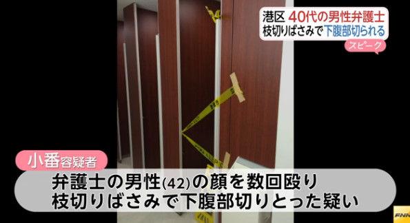 東京・港区で40代弁護士が下腹部切り取られる 大学院生男逮捕