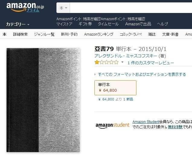 1冊6万円の本を半額で国会図書館に大量納入 税金投入する必要あるのかと疑問が相次ぐ (J-CASTニュース) - Yahoo!ニュース