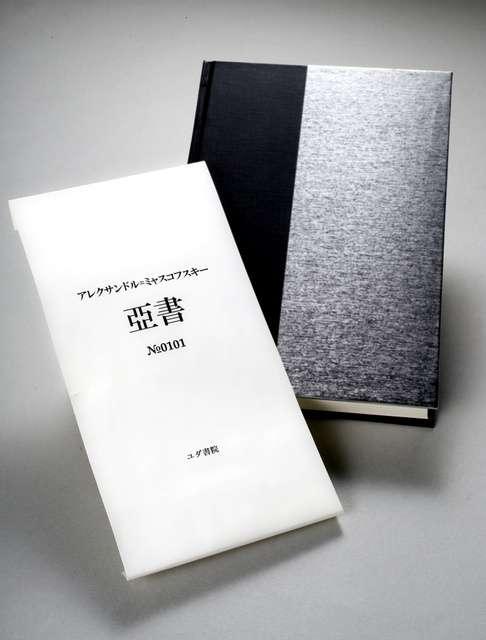 1冊6万円謎の本、国会図書館に 「代償」136万円:朝日新聞デジタル