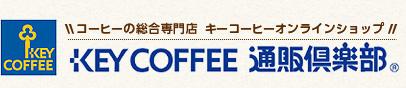 【送料無料】トアルコ トラジャ(豆) 200gx1個 / KEYCOFFEE通販倶楽部