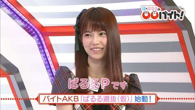バイトAKB第二弾「ぱるる選抜(仮)」始動! 島崎遥香がプロデュースを務める模様!