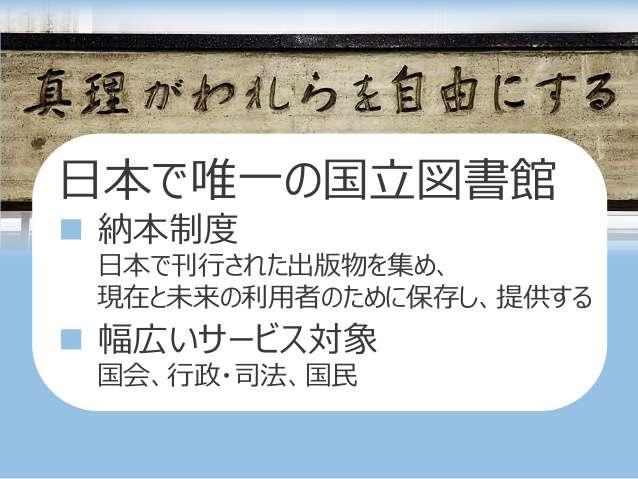1冊6万円謎の本「亞書」国会図書館に78冊納本、出版社に代償金136万円←ネットでは疑問の声