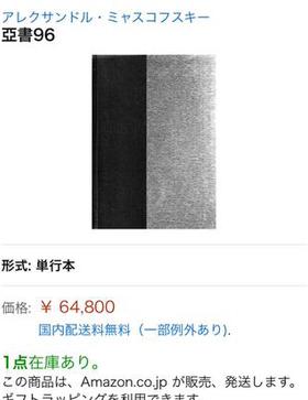 りすの書房「亞書」の代償金問題「まだ1冊も売れていない。1冊作るのに3万円以上かかる」国会図書館への納本に疑問の声、返金へ :にんじ報告
