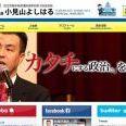 民主・小見山幸治氏:政治資金でライザップ「政治活動の一環」