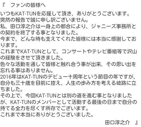 KAT-TUN田口淳之介が来春脱退、事務所も退社