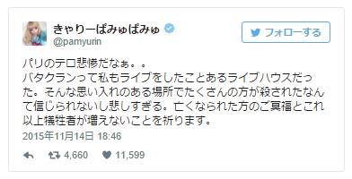 パリ同時多発テロで明らかに…日本マスコミの