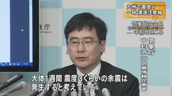 【地震・九州】鹿児島沖でM7.0、震度4 川内原発は異常なし