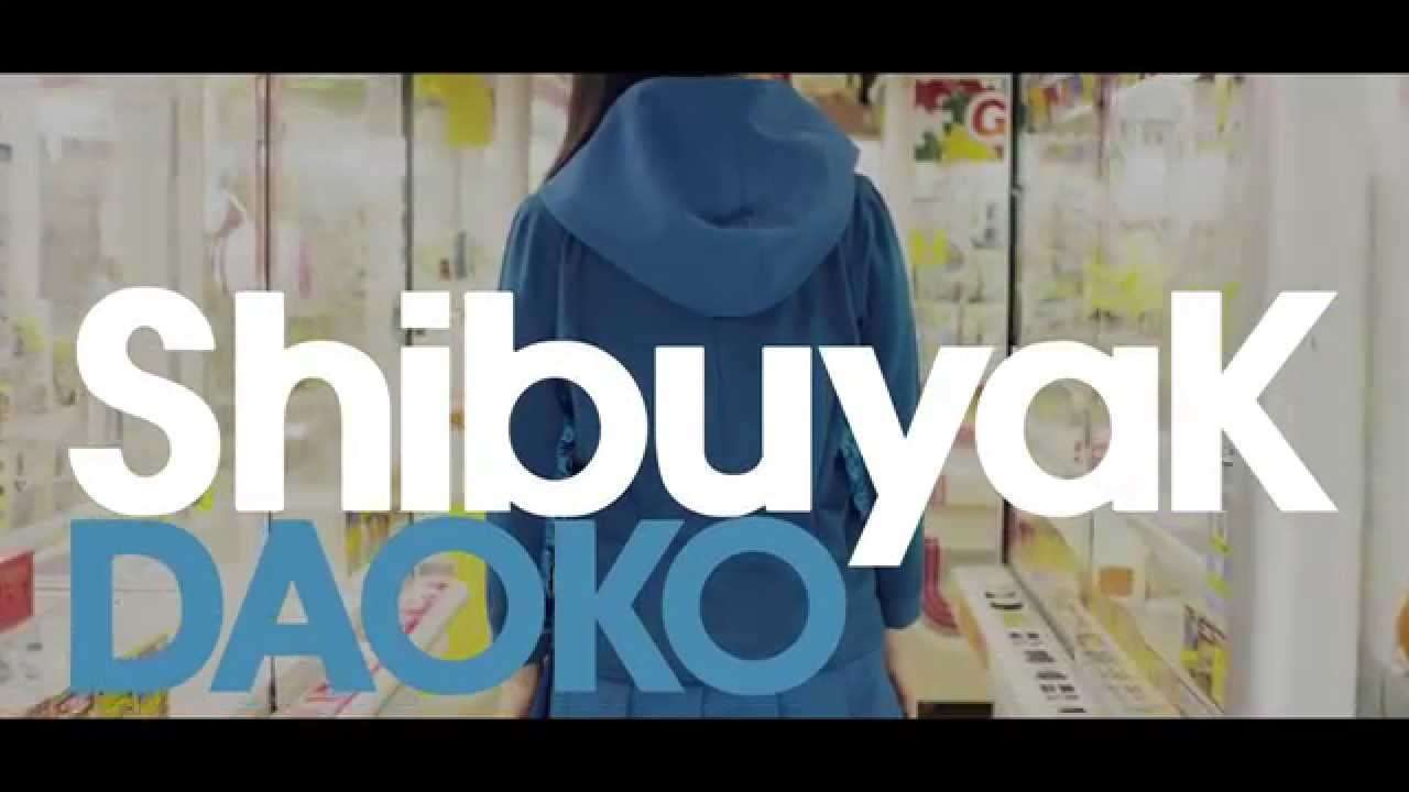 DAOKO 「ShibuyaK」MV[HD] - YouTube