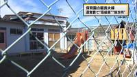 園長夫婦が約4600万円不正流用か 東大阪市の保育園 (毎日放送) - Yahoo!ニュース