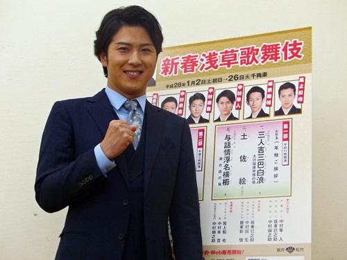 尾上松也「舞台を成功させることが全て」 前田敦子との結婚は?