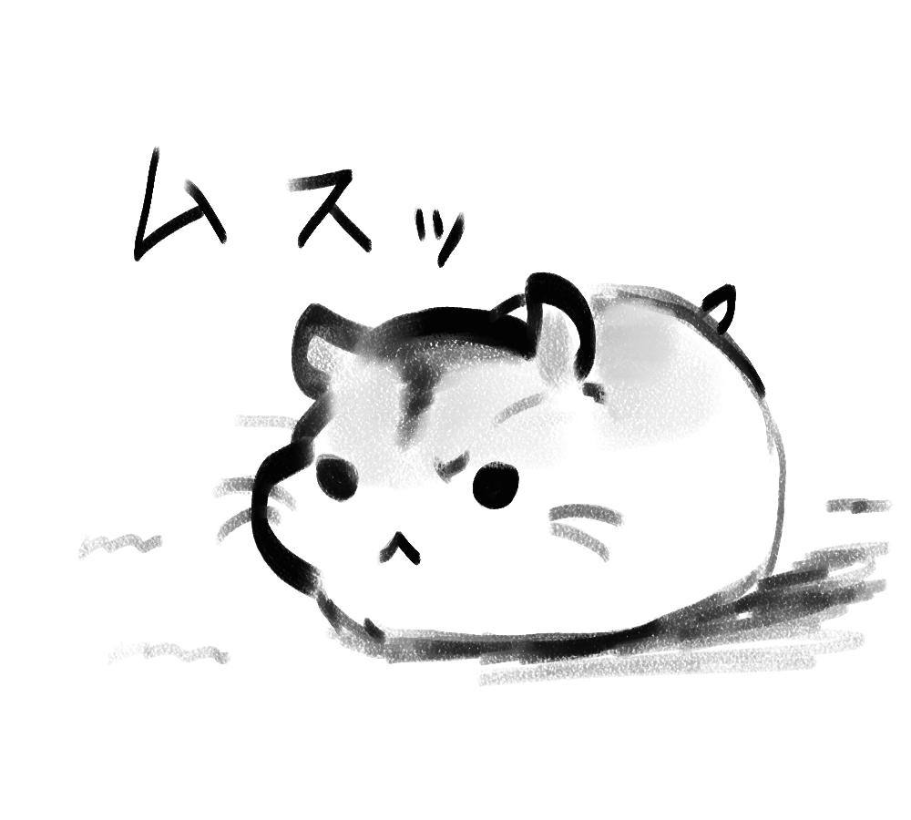 怒るとムスっとする人(夫・彼氏・家族・友達etc.)