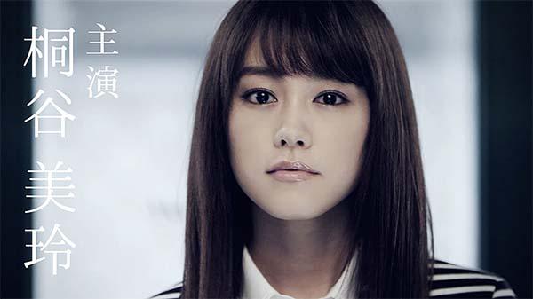 ドラマ「アンダーウェア」視聴者が困惑! 桐谷美玲、まつ毛を盛っていないと「のっぺり顔」だった