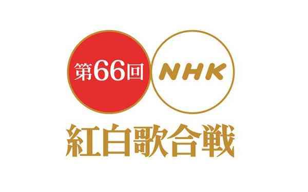<発表>第66回NHK紅白歌合戦 出場歌手50音順(カッコ内は出場回数)