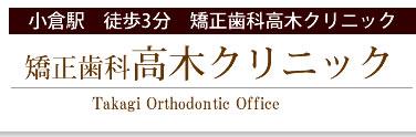 矯正歯科は北九州の矯正歯科 高木クリニック - 歯列矯正できれいな歯並びを北九州 小倉