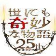 【実況・感想】『世にも奇妙な物語 25周年記念!秋の2週連続SP~映画監督 編~』