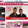 ドコモ、スマホ向け放送サービス「NOTTV」を2016年6月で終了