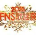 『2015FNS歌謡祭』第2弾出演者発表…浜崎あゆみ・ゲス極・セカオワ・マイラバ・欅坂46他