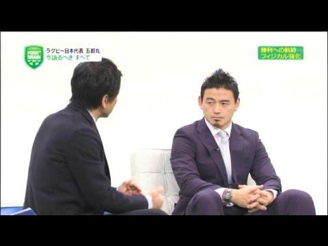 五郎丸歩「サッカーもフィジカルから逃げてはいけない」 - YouTube